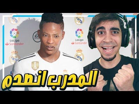 مشوار الاحتراف #3 (( اول هدف مع ريال مدريد 😍🔥 )) (( ابهرت المدرب 👌🏼⛔️ )) -  FIFA 19