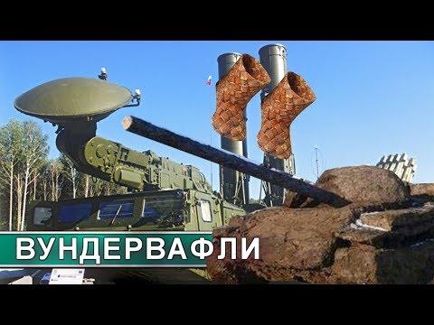 Вундервафли С-350, С-400,