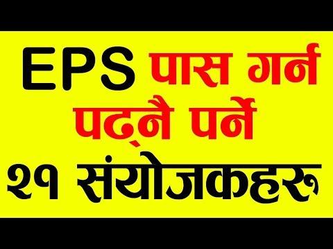 EPS पास गर्न पढ्नै पर्ने 21 वटा संयाेजकहरू || Korean Language in Nepali