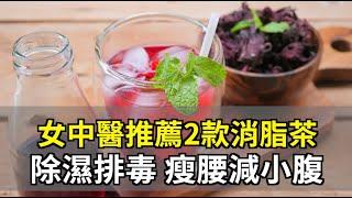 女中醫推薦2款消脂茶 除濕排毒 瘦腰減小腹 吳明珠 醫師 482 中醫知識CooL