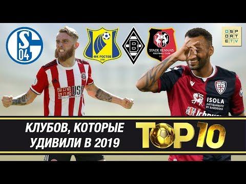 ТОП-10 клубов, которые удивили в 2019
