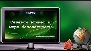Сетевой этикет и меры безопасности (6 класс)
