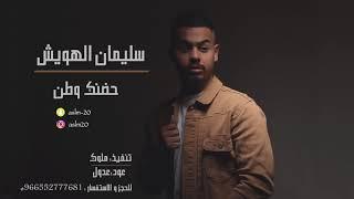 سليمان الهويش - حضنك وطن #2017