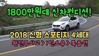 기아 인기 SUV 신형 스포티지 4세대 중고차 카카오모…