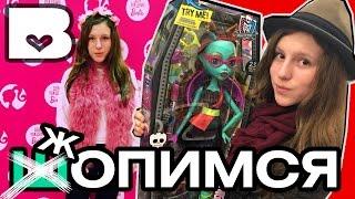КУКЛО-РАЙ новые куклы Монстер Хай Эвер Афтер Охота на кукол в России Doll Hunting Monster High dolls