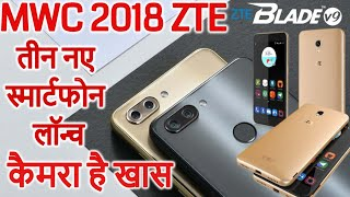 mwc 2018 new zte 3 smartphones launch zte blade v9 blade v9 bita tempo go phone full review hindi