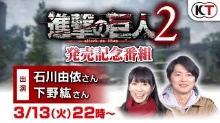 タクティカルハンティングアクションゲーム『進撃の巨人2』が2018年3月...
