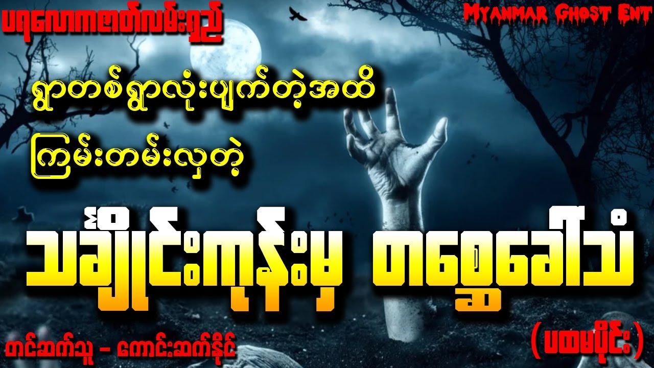 သခ်ႋဳင္းကုန္းမွ တေစၧေခၚသံ (ပထမပိုင္း)   သင်္ချိုင်းကုန်းမှ တစ္ဆေခေါ်သံ (Myanmar Ghost Entertainment)