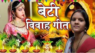 Beti Vivah Geet।। पापा नदिया किनारे बाजन बाजै जी....❤️❤️BIHARI GEET MALA❤️❤️ suniye binita ke sath।।