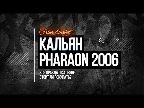 Обзор на кальян Pharaon 2006. Вся правда о кальяне. Стоит ли покупать?