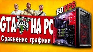 GTA 5 на ПК - Сравнение графики (PS4 vs PC)