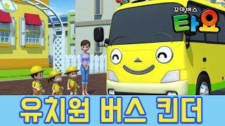 타요의 친구를 만나요 2기 2화 유치원 버스 킨더 l 새 버스친구 이름은 킨더! l 꼬마버스 타요