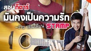 สอนกีตาร์ EP.59 มันคงเป็นความรัก - STAMP「คอร์ดง่าย」| TE iPLAY