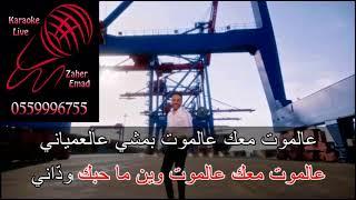 على الموت حسين الديك كاريوكي karaoke