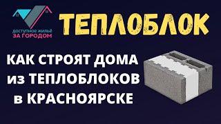 Как строят дома из теплоблока?! Строительство домов из теплоблоков!(http://stkproekt.ru/s/ Как строят дома из теплоблока?! Строительство домов из теплоблоков. http://stkproekt.ru/s/ Характеристик..., 2015-12-29T12:34:45.000Z)