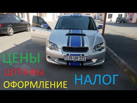 Авто из Армении. Все очень просто!