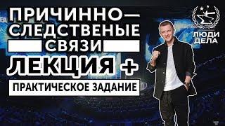 Причинно-следственные связи (Лекция+Практическое задание) | Павел Курьянов