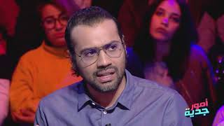 #Omour_Jedia S03 Ep29 | فيصل وبسام يتصالحان