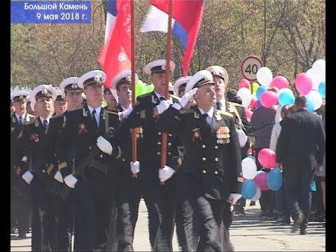 9 may Bolshoy Kamen