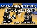 2019年【  - 一本集 - 九州学院 - 見事な一本 - 】全国高等学校剣道選抜大会 - 熊本県予選 - kumamoto - high level kendo ippon