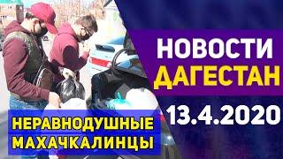 Новости Дагестана за 13.04.2020 год