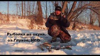 Зимняя рыбалка на окуня оз Глухое НСО