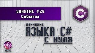 Изучение языка программирования C# | Урок #29: События