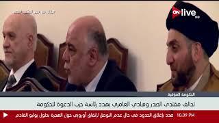 رئيس الوزراء العراقي يدعو الكتل السياسية لبحث مسألة تشكيل الحكومة
