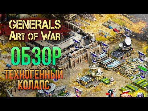🤖 Cтоит ли играть в Generals: Art Of War?🔥 RTS стратегия Генералы: Искусство войны — обзор, отзывы
