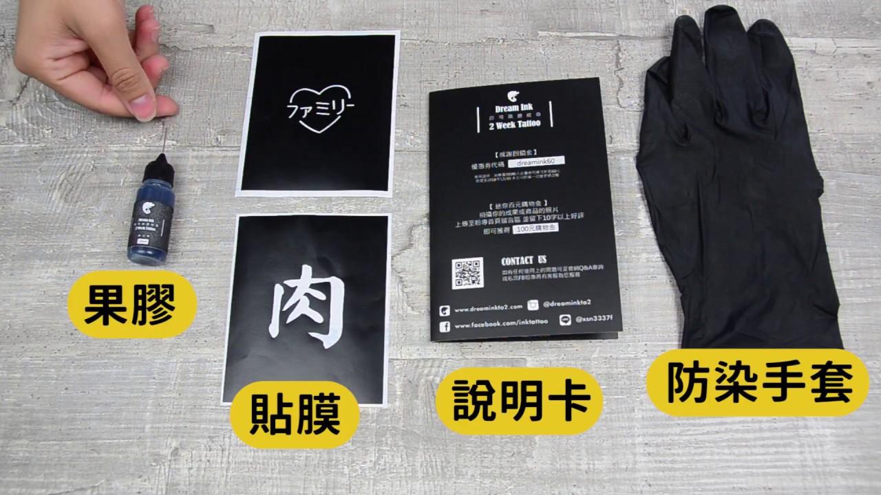【Dreamink果膠】官方使用教學