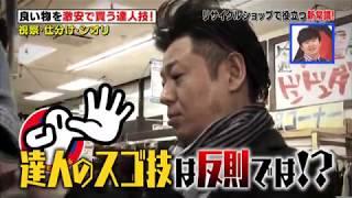 テレビ東京「ソレダメ!」リサイクルショップで役立つ新常識!