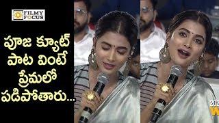 Ala Vaikuntapuram lo Movie Success Celebrations || Allu Arjun, Pooja Hegde