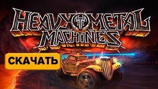 Как скачать игру Heavy Metal Machines на ПК Бесплатно +Steam