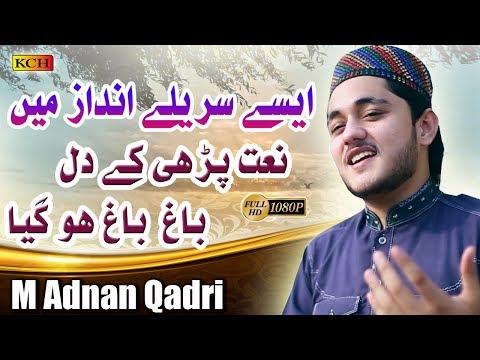 Super Hit Naat Sharif || Dunia Ty Aya Koi Teri || Muhammad  Adnan Qadri