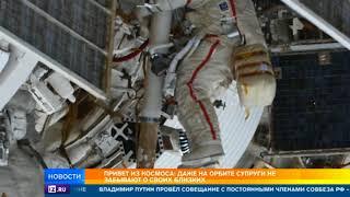 Космонавты не забывают своих супруг даже на орбите