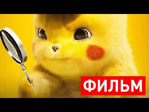 """ФИЛЬМ """"ПОКЕМОН: ДЕТЕКТИВ ПИКАЧУ"""" С РАЙАНОМ РЕЙНОЛЬДСОМ"""