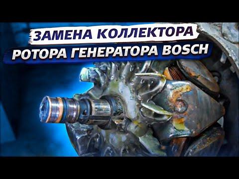 видео: замена коллектора якоря генератора bosch