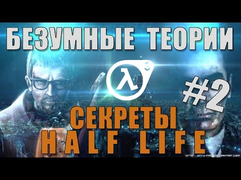 БЕЗУМНЫЕ ТЕОРИИ 2 Секреты Half-Life G-man - RikiRollestone