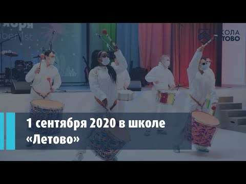 1 сентября 2020 в школе «Летово». The Start of the Academic Year in Letovo school 2020