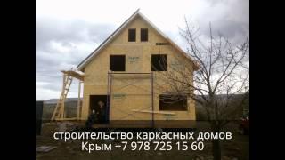 Строительство каркасных домов(строительство каркасных домов Крым +7 978 725 15 60 Каркасные дома становятся всё более востребованными в сфере..., 2015-04-05T09:20:11.000Z)