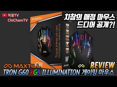 [치참TV] 맥스틸 TRON G60 RGB 게이밍 마우스 리뷰ㅣ치참의 애정 마우스 공개?!