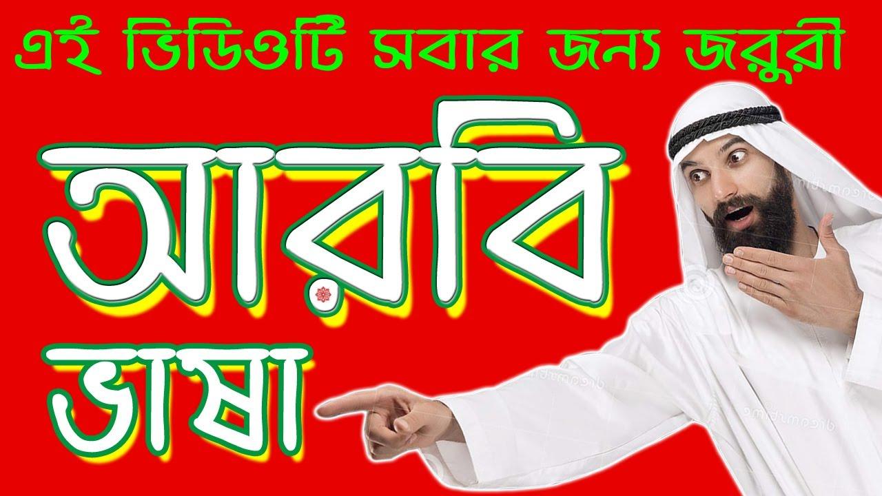 Download Spoken Arabic dialog through Bengali with Sayed Nuruzzaman