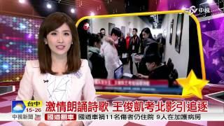 TFBOYS王俊凱考北影引追逐 中視新聞 20170215