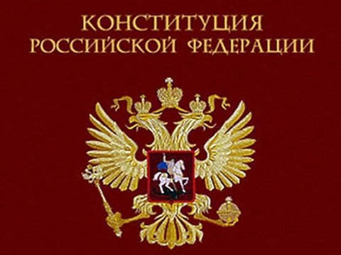 КОНСТИТУЦИЯ РФ, статья 92, Президент РФ приступает к исполнению полномочий с момента принесения им п