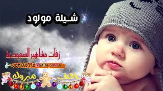 شيلة مولود باسم ريان