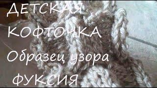 ДИТЯЧА КОФТОЧКА / Зразок візерунка ФУКСІЯ / Випуск 1