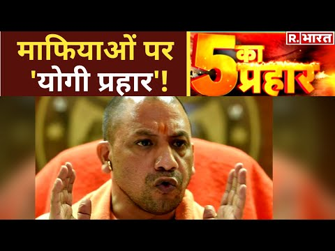 'योगी मॉडल' से भयमुक्त यूपी! देखिए 5 Ka Prahar दिन की सबसे बड़ी बहस