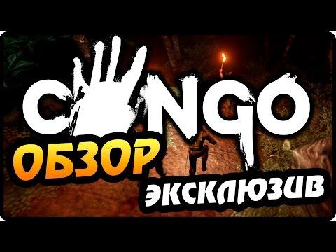 CONGO ОБЗОР (ЭКСКЛЮЗИВ)