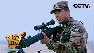 [挑战不可能之加油中国] 18年带出2000余名狙击手 高级狙击技师百步穿杨   CCTV挑战不可能官方频道