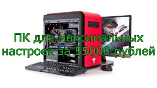 Збірка ПК для максимальних налаштувань за 55000 рублів